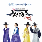 Sungkyunkwan Scandal [Soundtrack]