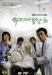 Surgeon Bong Dal-Hee: SBS TV Drama (Region-3 / 7 DVD Set)