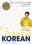 Survival Korean Basic Grammar Skills (w/ CDs)
