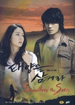 Swallow the Sun: SBS TV Drama (Region-1 / 9 DVD Set)