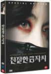 Sympathy for Lady Vengeance: Limited Edition (Region-3 / 2 DVD Set)