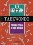 Taekwondo Text Book in Korean and English