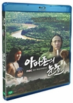 Tears of the Amazon: MBC TV Documentary (Region-A) [Blu-ray]