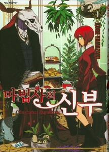 The Ancient Magus' Bride (마법사의 신부)