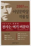 The Angel Stays Here (2007 Yi Sang Literature Award Collection)