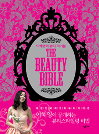 The Beauty Bible of Lee Hye-young