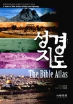The Bible Atlas