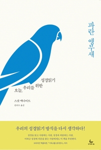 The Blue Parakeet: Rethinking How You Read the Bible (파란 앵무새)