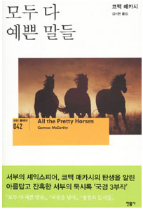 The Border Trilogy, Book 1 - All the Pretty Horses