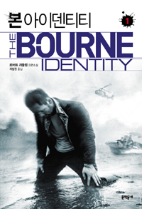 The Bourne Identity (2-Volume Set)