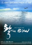 [DVD] The Bow (Region-3)