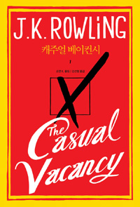 The Casual Vacancy (2-Volume Set)