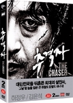 [DVD] The Chaser (Region-3 / 2 DVD Set)