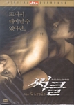 The Circle: Uncut Edition (Region-All / Korean Subtitle only)