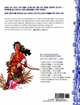 The Comic Digest of 18 Chinese History Books