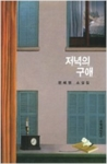 The Courtship of the Evening - 24th Dong-in Literature Award