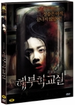 [DVD] The Cut (Region-3)
