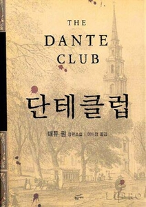 The Dante Club (2-Volume Set)
