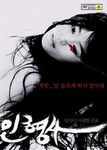 [DVD] The Doll Master (Region-3 / 2 Disc Set)