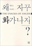 The Enigma of Anger