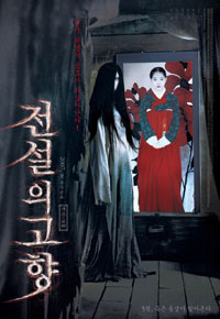 [DVD] The Evil Twin (Region-3)
