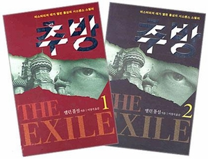 The Exile (2-Volume Set)