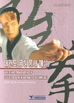 The Explanation of Official Taekwondo Poomsae (Korean-English)