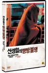 [DVD] The Forgotten Child: Shin Sung-Il Is Lost (Region-3)