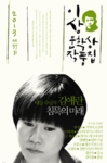The Future of Silence (2013 Yi Sang Literature Award Collection)