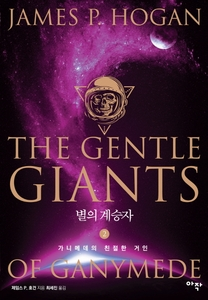 The Gentle Giants of Ganymede - The Giant Series: Book 2