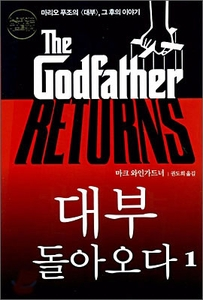 The Godfather Returns (2-Volume Set)