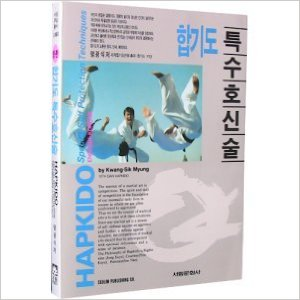 Hapkido Special Self-Protection Techniques (English and Korean Edition)