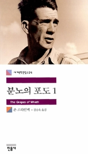 The Grapes of Wrath (Volume #1 and #2 Set)