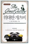The Great Gatsby (Eng-Kor)