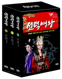 The Great Queen Seondeok (3-Volume Set)