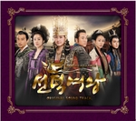 The Great Queen Seondeok [Soundtrack]