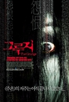 [DVD] The Grudge: Extended Cut DTS Version (Region-3 / 2 Disc Digipak)