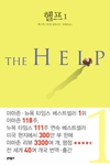 The Help (2-Volume Set)