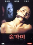 [DVD] The Hole (aka: The Snare, The Trap / Region-3)