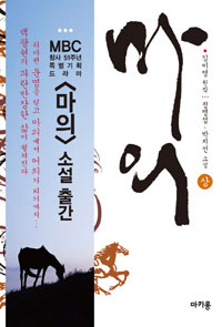 The Horse Doctor (2-Volume Set)