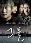[DVD] The Host: Limited Edition Gift Set (Region-3 / 3 DVDs + Soundtrack CD)