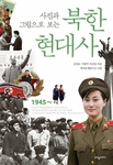 The Illustrated North Korean History