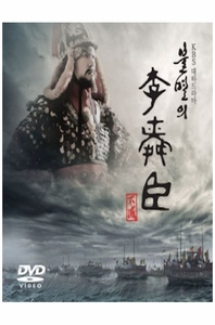 The Immortal Yi Soon Shin: KBS TV Drama (Region-All / 12 DVD Set)