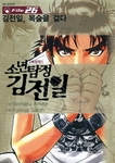 The Kindaichi Case Files: Collector's Edition