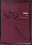NIV Korean - English Study Bible (Medium Size) (Dark Cherry Color)