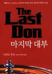 The Last Don (2-Volume Set)