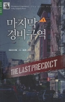 The Last Precinct (2-Volume Set)