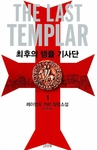 The Last Templar (2-Volume Set)