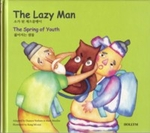 The Lazy Man / The Spring of Youth (Korean-English)