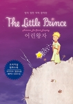 The Little Prince (Eng - Kor)